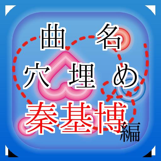 娱乐の曲名穴埋めクイズ・秦基博編 ~タイトルが学べる無料アプリ~ LOGO-記事Game