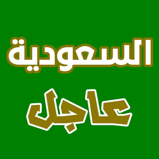 أخبار السعودية العاجلة file APK Free for PC, smart TV Download