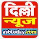 delhi news, दिल्ली न्यूज़, दिल्ली समाचार APK
