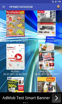 ПРОМО КАТАЛОЗИ - screenshot