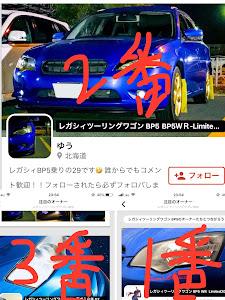 レガシィツーリングワゴン BP5 BP5WR-Limited 2005のカスタム事例画像 ゆうさんの2018年08月15日00:02の投稿