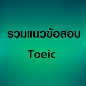 รวมแนวข้อสอบ Toeic Reading