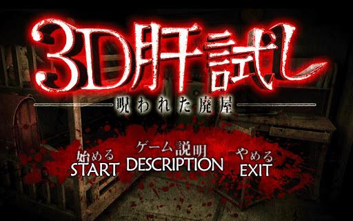 3D Kimodameshi -Japanese Horror Game- 1.7 Windows u7528 2