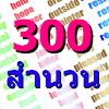 เกม 300 สำนวนน่ารู้ Icon