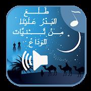 Famous Islamic Songs & Nasheeds & Ringtones 2020