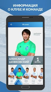 Dynamo Kyiv Official App- screenshot thumbnail