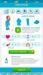 Городская больница: приложение - компаньон - náhled