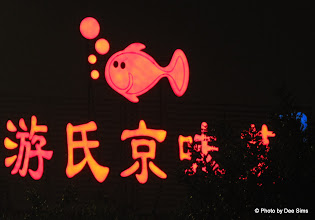 Photo: Day 189 -  Love This Neon Sign in Beijing