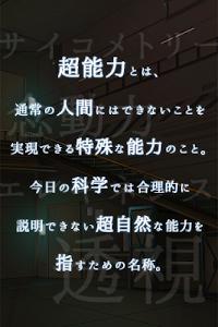 脱出ゲーム 超能力脱出 screenshot 1