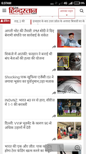 Hindi News Paper – Offline &Online All News Papers - náhled
