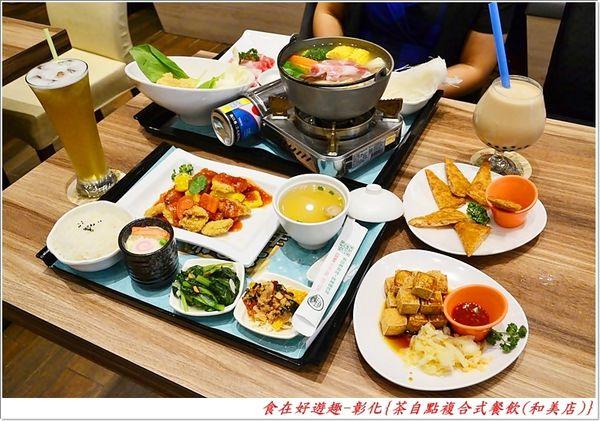 茶自點複合式餐廳和美店