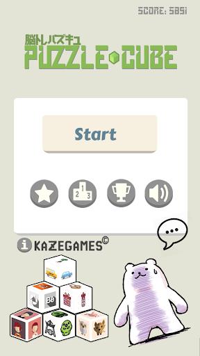 玩免費益智APP|下載Puzzle Cube app不用錢|硬是要APP