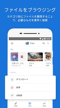 Files by Google: スマートフォンの容量を確保のおすすめ画像3