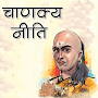 Chanakya Niti APK icon