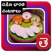 Easy South Indian Recipes In Telugu