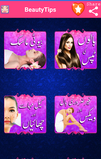 Beauty Tips in Urdu 1.3 screenshots 2