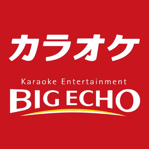 カラオケ ビッグエコー 公式アプリ