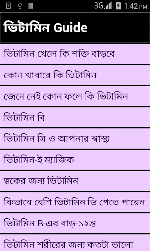 Bangla Vitamin Guide