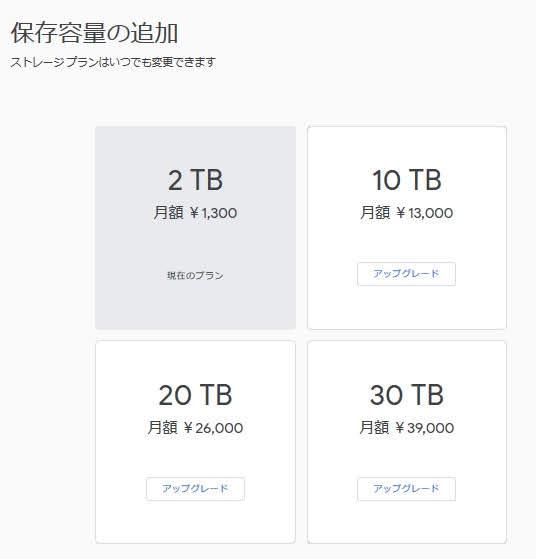 GoogleOne料金:100GBのプランが表示されていないけど・・・