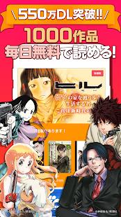 Download 【無料マンガ】マンガZERO/国内最大級の無料漫画アプリ For PC Windows and Mac apk screenshot 1