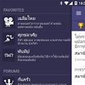Forum Reader: กระทู้พันทิป icon
