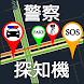 警察 探知機(道路 速度 カメラ レーダー)