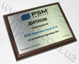 Photo: Диплом за успешное партнерство. Заказчик: PSM-профиль (кровельные и фасадные материалы). Серебристый матовый металл
