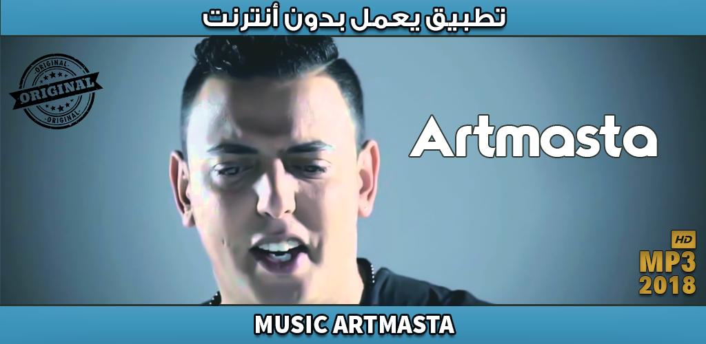2017 MP3 GRATUIT GRATUIT ARMASTA TÉLÉCHARGER