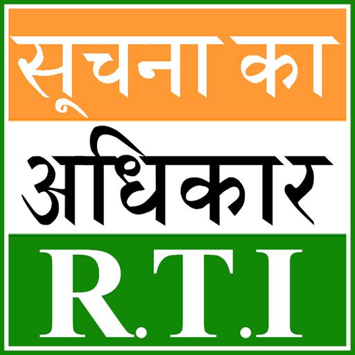 RTI in Hindi