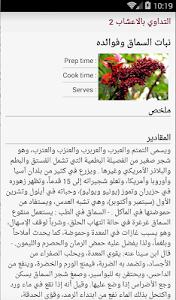 التداوي بالاعشاب الجزء الثاني screenshot 3