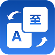 All-In-One Language Translate: Language Translator
