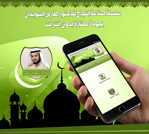 Lectures by Tarek Al-Suwaidan Without Internet ss1