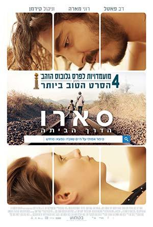 http://www.seret.co.il/images/movies/Lion/Lion1.jpg