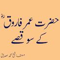 Hazrat Umr Faroq R.A k so qise icon