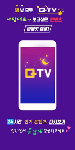 티비다시보기,&^무료Qtv&^어플 이미지[2]