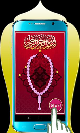 Tasbeeh -e- Fatima