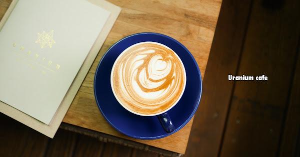 Uranium cafe – 大安站靜巷可愛復古風咖啡廳 / 不限時 / wifi