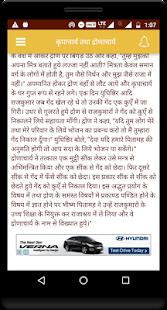 Mahabharat Hindi Offline - náhled