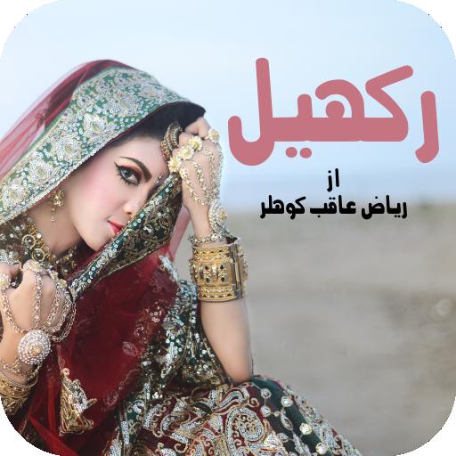 Rakhail by Riaz Aqib Kohler - Apps on Google Play
