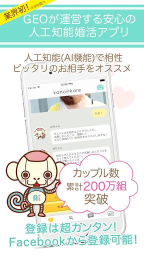 人工知能で出会い-カノカレ-恋活・婚活・出会系アプリ登録無料