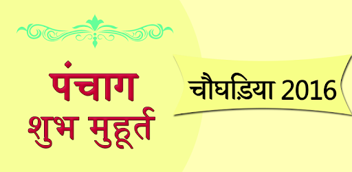 Choghadiya In Hindi Pdf