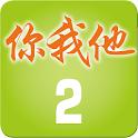 Ni Wo Ta 2 写字 icon