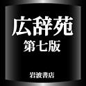 広辞苑第七版【岩波書店】 10年ぶりの改訂新版!!!スマホでお使いになれます。 icon