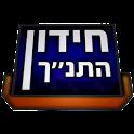 Bible Quiz - הראשון בחידון icon