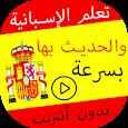 تعلم الإسبانية والحديث بها بدون انترنت بسرعة apk