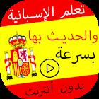تعلم الإسبانية والحديث بها بدون انترنت بسرعة icon