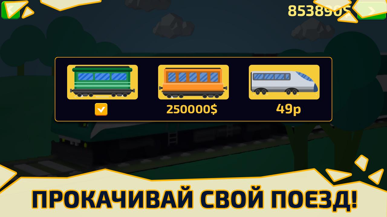 Игра Управлять Поездом Из Кабины Машиниста Симулятор