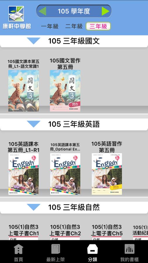 康軒中學電子書 - Android Apps on Google Play