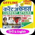 Rukmani Current Affairs - 2021 (OFFLINE) icon