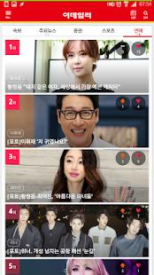 이데일리 뉴스- screenshot thumbnail